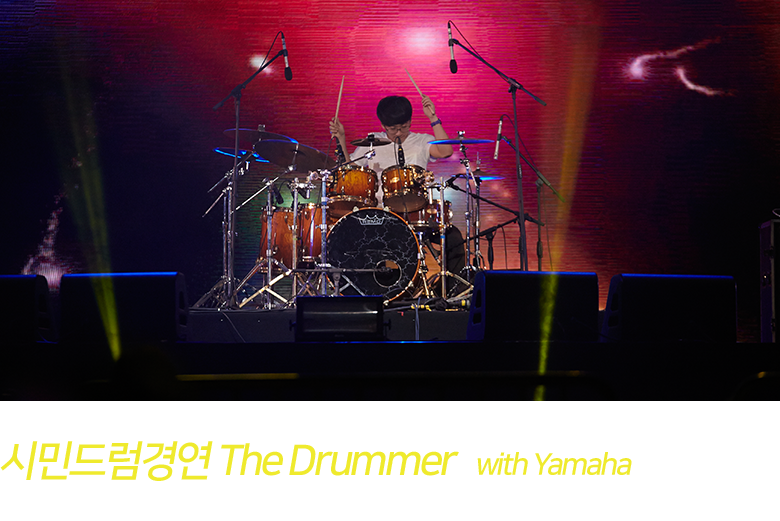 시민드럼경연 The Drummer with Yamaha